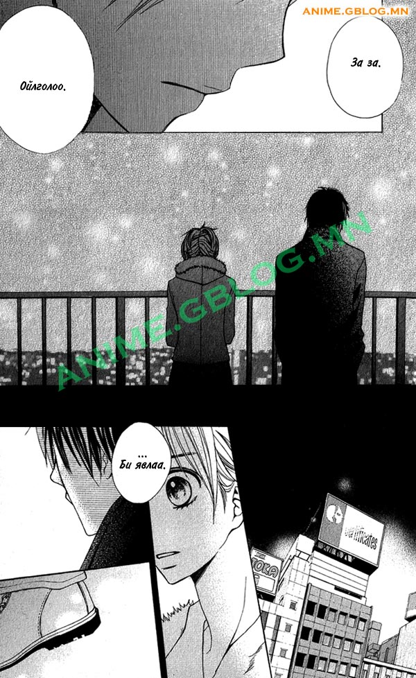 Japan Manga Translation - Kimi ga Suki - 3 - After the Christmas Eve - 15